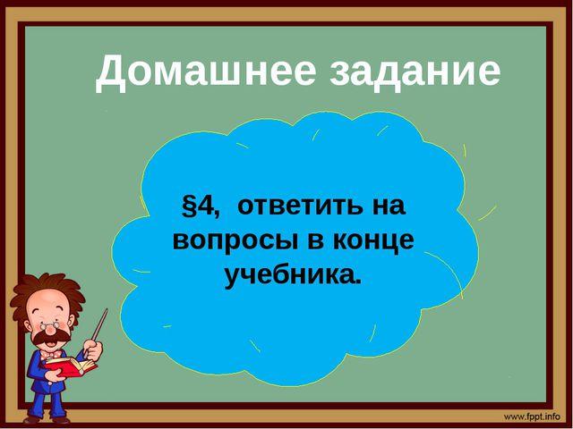 Домашнее задание §4, ответить на вопросы в конце учебника.