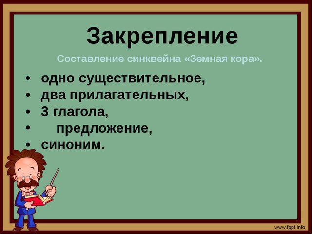 Закрепление •одно существительное, •два прилагательных, •3 глагола, предло...