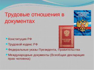 Трудовые отношения в документах Конституция РФ Трудовой кодекс РФ Федеральные