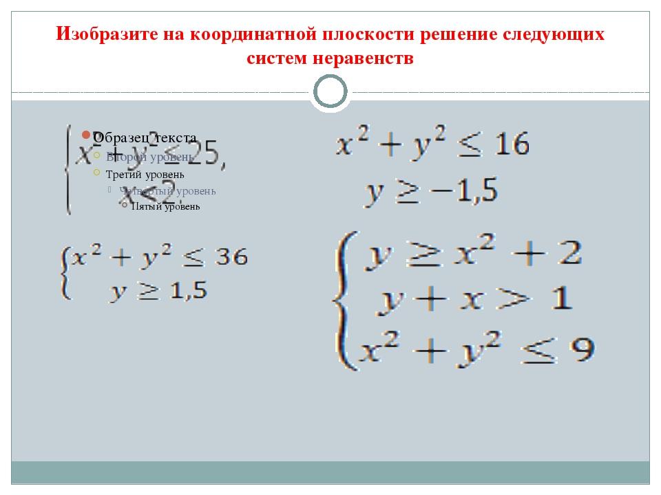 Изобразите на координатной плоскости решение следующих систем неравенств