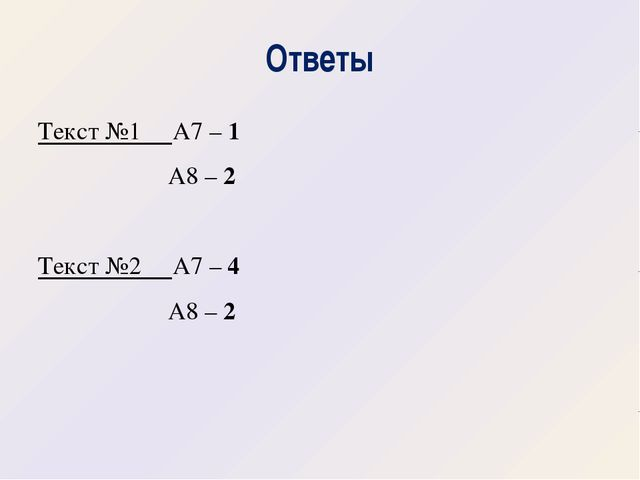 Ответы Текст №1 А7 – 1 А8 – 2 Текст №2 А7 – 4 А8 – 2