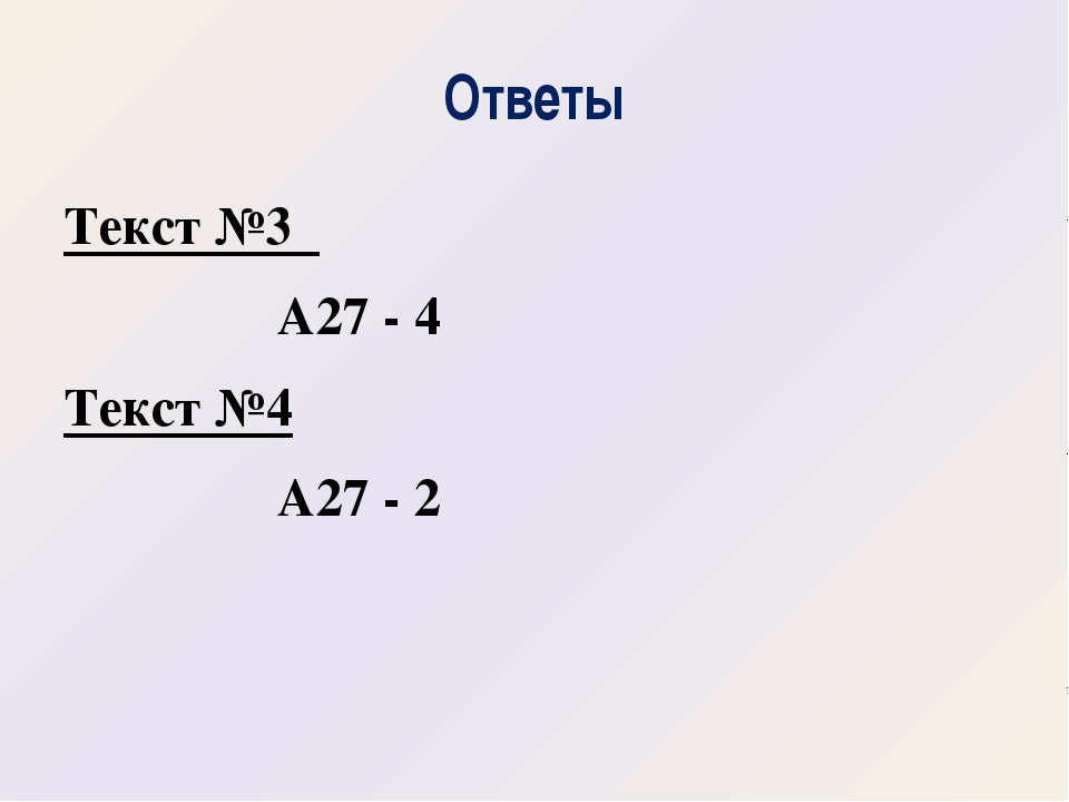 Ответы Текст №3 А27 - 4 Текст №4 А27 - 2