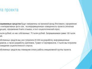 Смета проекта Запрашиваемые средства будут направлены на призовой фонд Фестив
