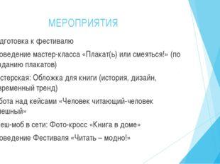 МЕРОПРИЯТИЯ Подготовка к фестивалю Проведение мастер-класса «Плакат(ь) или см