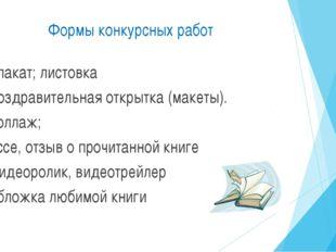 Формы конкурсных работ плакат; листовка поздравительная открытка (макеты). ко