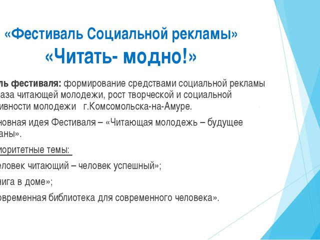 «Фестиваль Социальной рекламы» «Читать- модно!» Цель фестиваля: формирование...