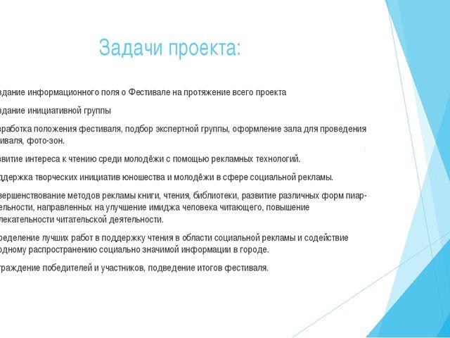 Задачи проекта: 1.Создание информационного поля о Фестивале на протяжение все...
