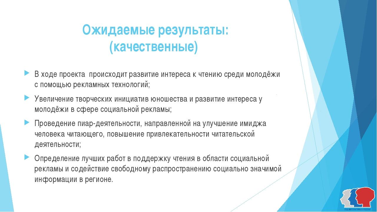 Ожидаемые результаты: (качественные) В ходе проекта происходит развитие инте...