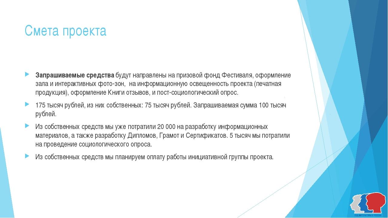 Смета проекта Запрашиваемые средства будут направлены на призовой фонд Фестив...
