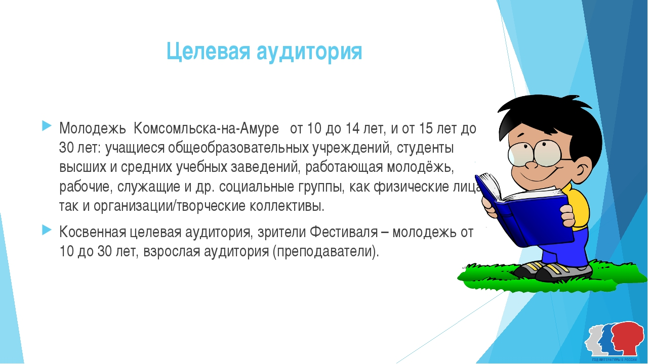 Целевая аудитория Молодежь Комсомльска-на-Амуре от 10 до 14 лет, и от 15 лет...