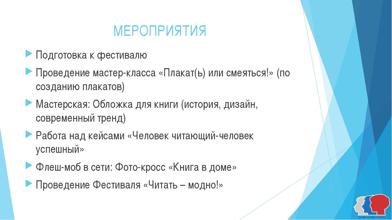 МЕРОПРИЯТИЯ Подготовка к фестивалю Проведение мастер-класса «Плакат(ь) или см...