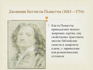 Джованни Баттисты Пьяцетты (1683—1754) Кисти Пьяцетты принадлежит немало жанр