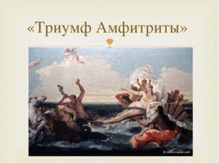 «Триумф Амфитриты» 