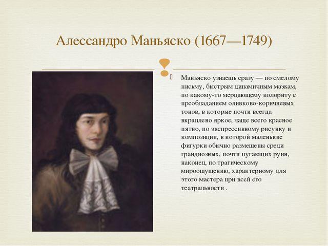 Алессандро Маньяско (1667—1749) Маньяско узнаешь сразу — по смелому письму, б...