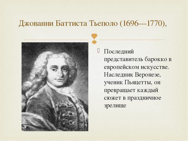 Джованни Баттиста Тьеполо (1696—1770), Последний представитель барокко в евро...