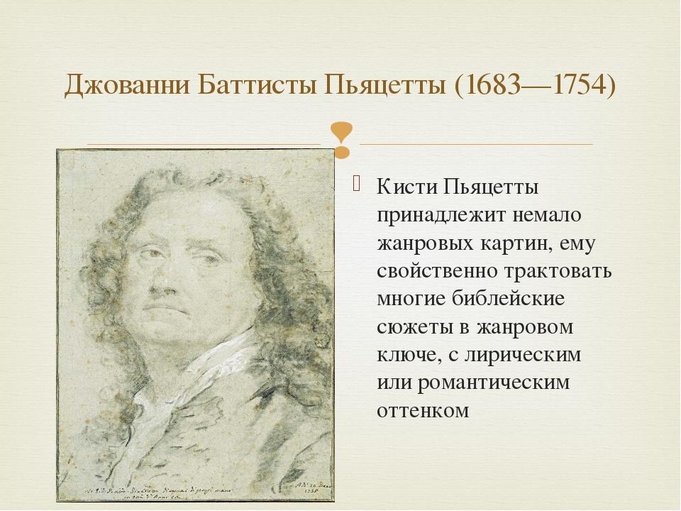 Джованни Баттисты Пьяцетты (1683—1754) Кисти Пьяцетты принадлежит немало жанр...