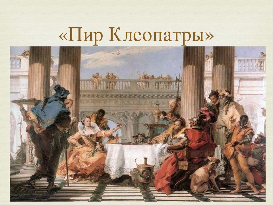 «Пир Клеопатры» 
