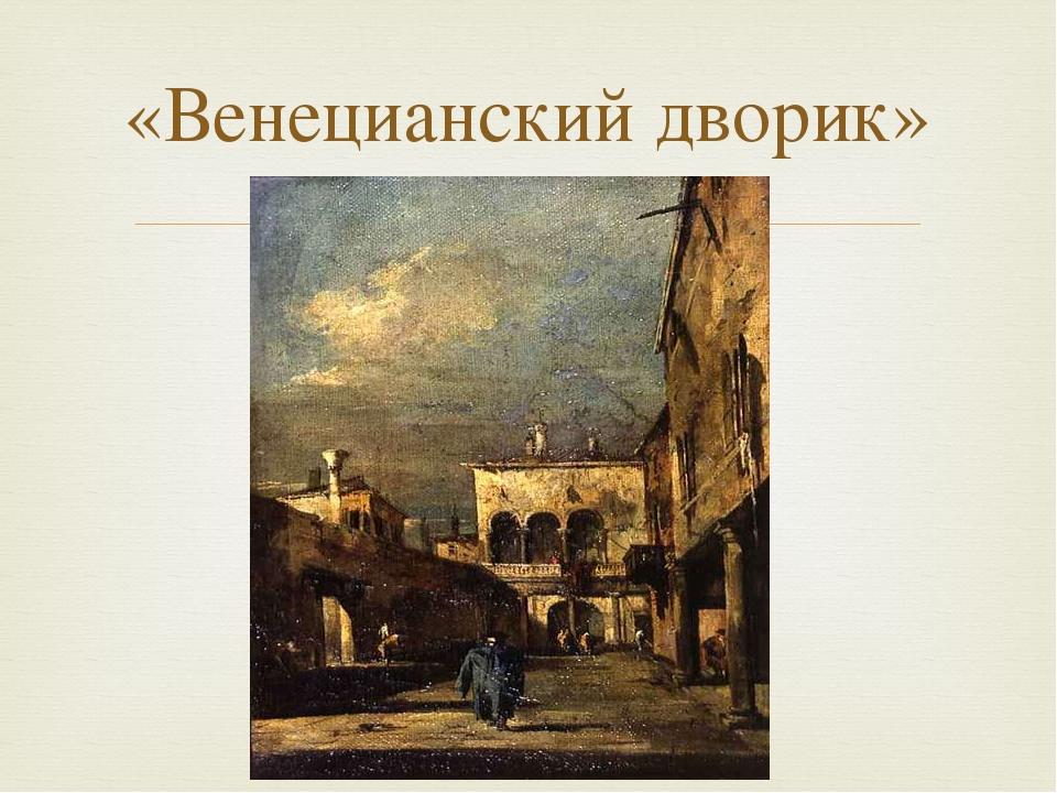 «Венецианский дворик» 