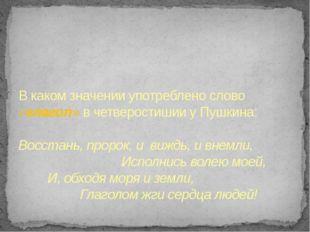 В каком значении употреблено слово «глагол» в четверостишии у Пушкина:
