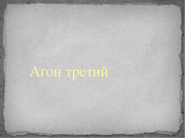 Агон третий