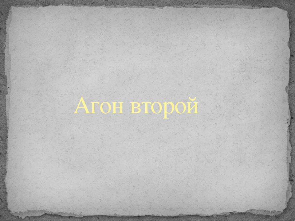 Агон второй