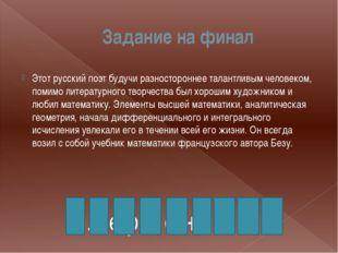 Задание на финал Этот русский поэт будучи разностороннее талантливым человеко