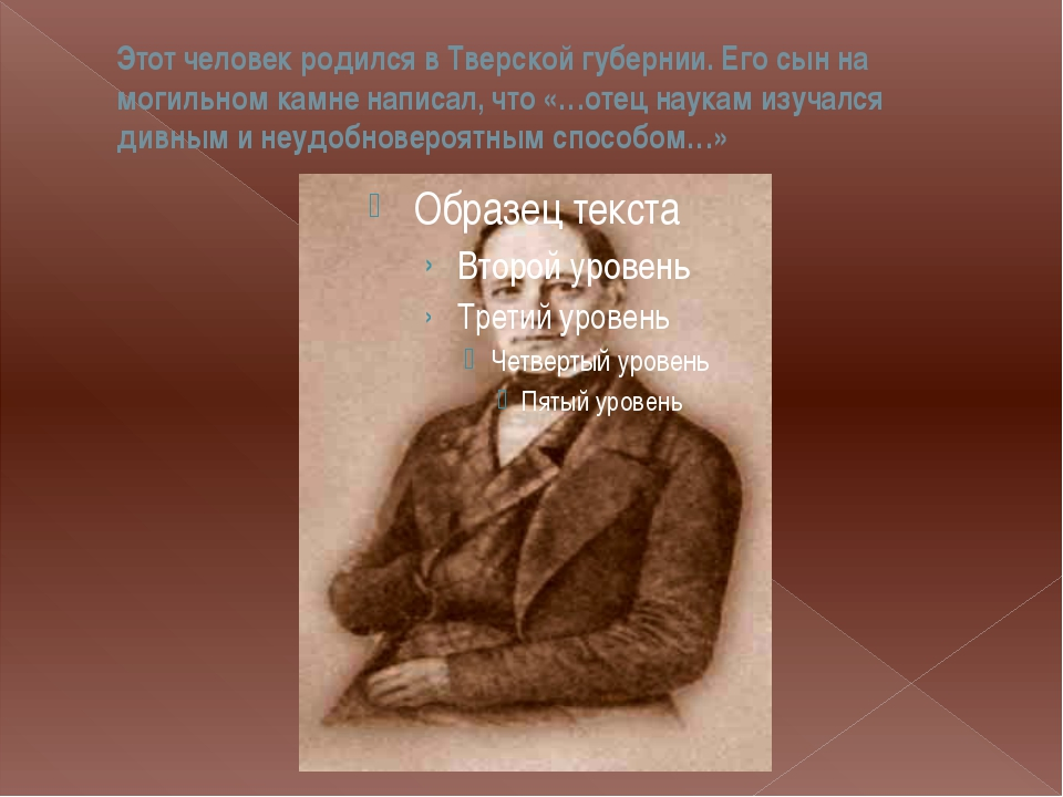Этот человек родился в Тверской губернии. Его сын на могильном камне написал,...