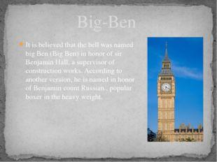 It is believed that the bell was named big Ben (Big Ben) in honor of sir Benj