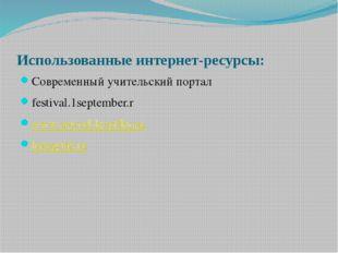 Использованные интернет-ресурсы: Современный учительский портал festival.1sep