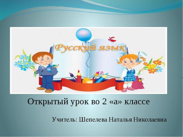 Jn Учитель: Шепелева Наталья Николаевна Открытый урок во 2 «а» классе