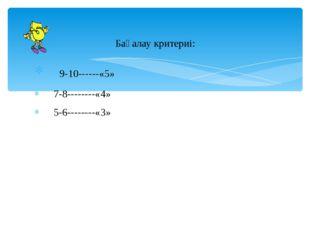 Сабақ жоспары 1.Спирттердің классификациясы 2. Гомологтық қатар . 3. Изомери