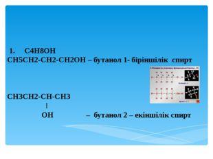 Біратомды спирттердің химиялық қасиеттері: 1.Гидроксотоптағы сутек атомының