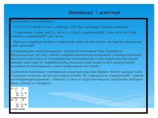 СЛАЙД 8  Спирттердің жеке өкілдерінің адам организміне зияны туралы: Метанол