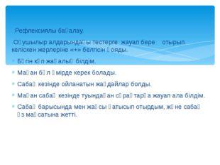 «Алматы технико-экономикалық қатынас жолдары колледжі» 1-курс студенттерінің
