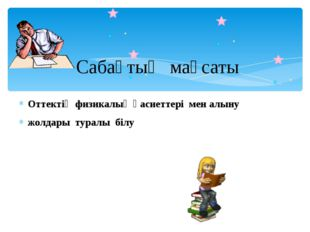 Сабақ түрі: Жаңа тақырыпты меңгерту Сабақтың әдісі: Интерактивті оқыту технол