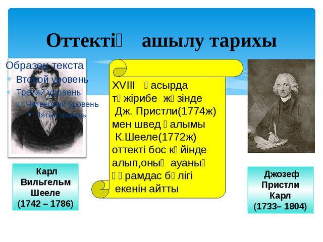Оттектің сипаттамасы Элементтер топтары I III II VIII IV V VI VII II I III V...