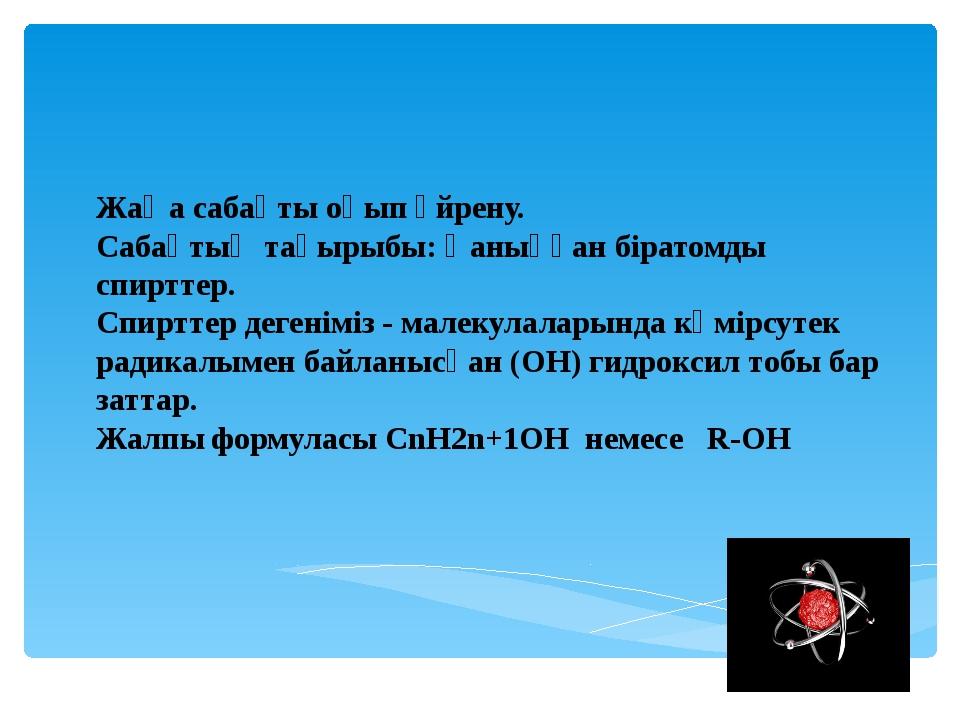 t, p кат ферменттер II. Алынуы № Алынуы Химиялықреакцияныңтеңдеуі 1. Гамогена...