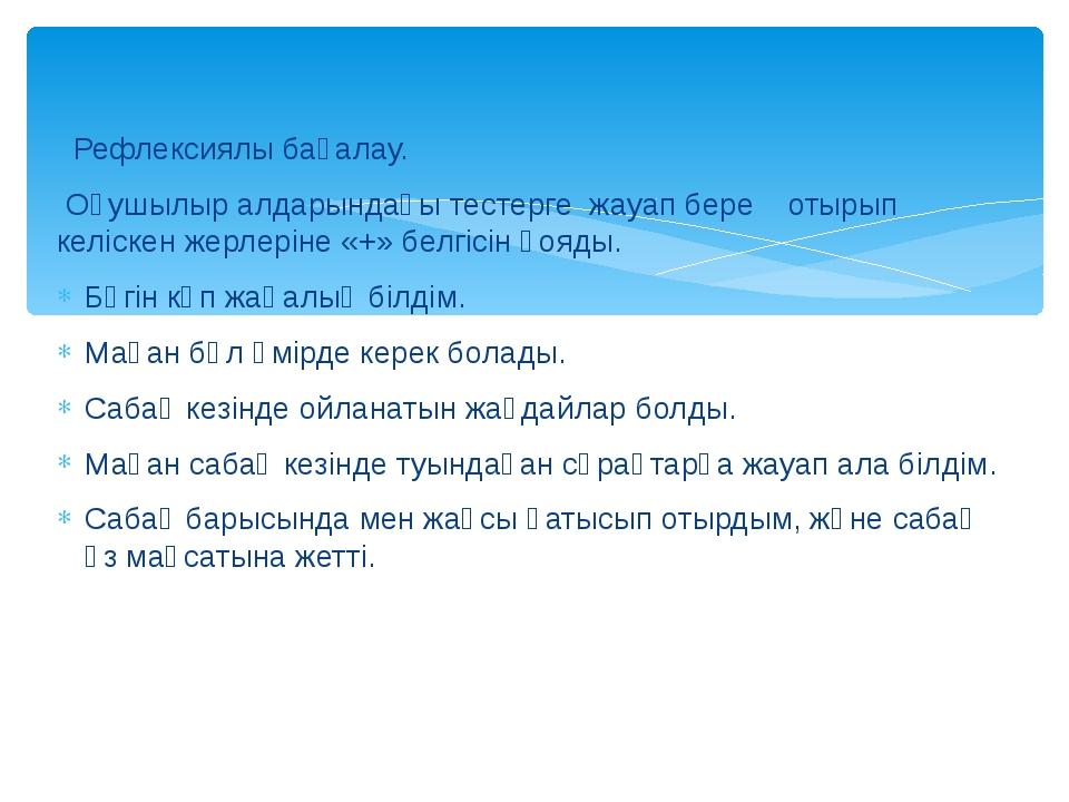 «Алматы технико-экономикалық қатынас жолдары колледжі» 1-курс студенттерінің...