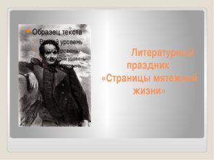 Литературный праздник «Страницы мятежной жизни»