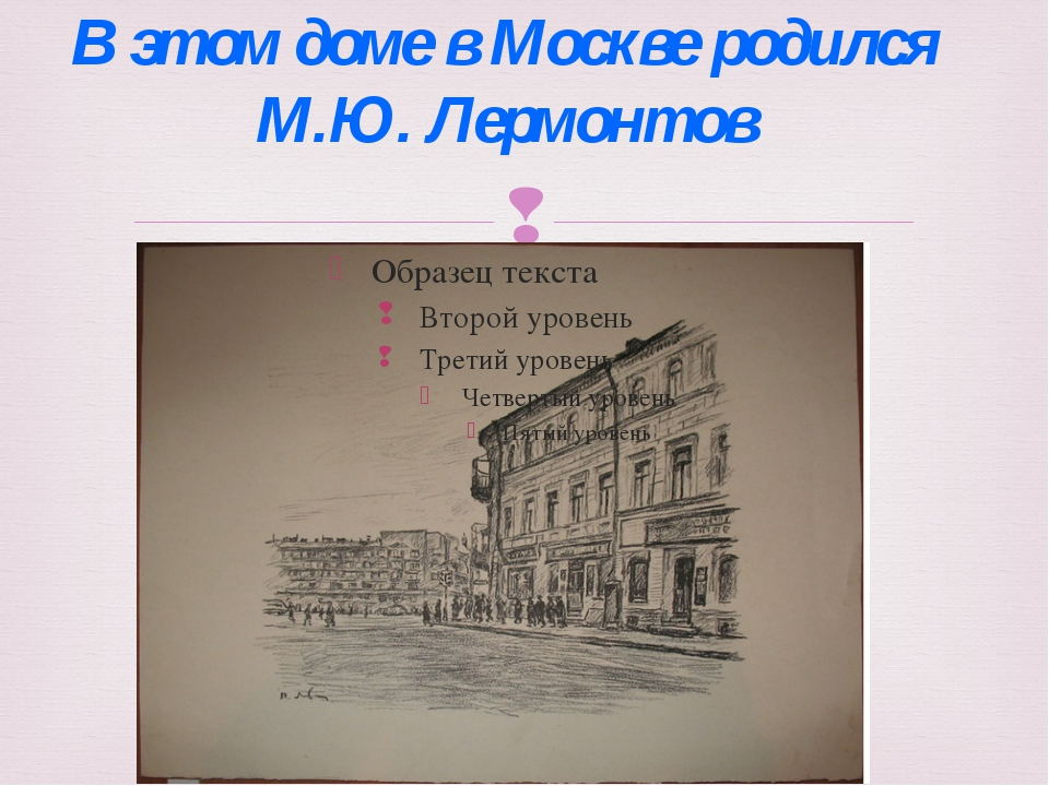 В этом доме в Москве родился М.Ю. Лермонтов 