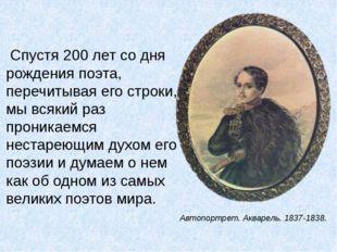 Спустя 200 лет со дня рождения поэта, перечитывая его строки, мы всякий раз