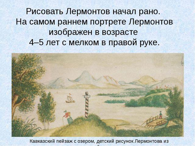 Рисовать Лермонтов начал рано. На самом раннем портрете Лермонтов изображен в...