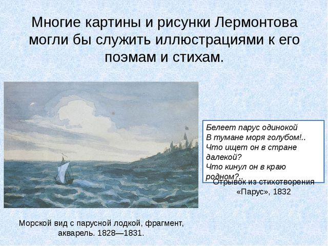 Многие картины и рисунки Лермонтова могли бы служить иллюстрациями к его поэм...