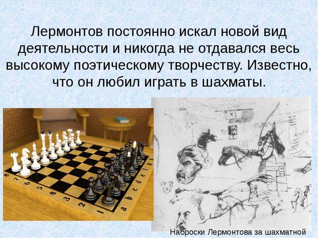 Лермонтов постоянно искал новой вид деятельности и никогда не отдавался весь...