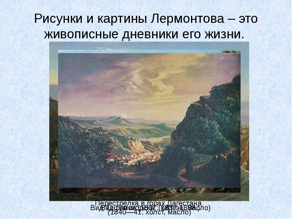 Рисунки и картины Лермонтова – это живописные дневники его жизни. Вид Тифлиса...