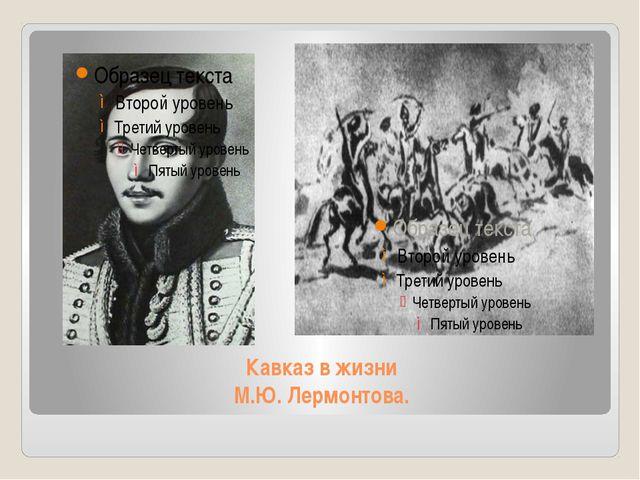 Кавказ в жизни М.Ю. Лермонтова.