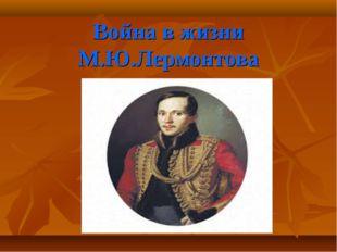 Война в жизни М.Ю.Лермонтова