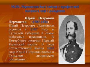 М.Ю. Лермонтов был связан с профессией военного ещё с рождения Юрий Петрович