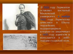 В 1832 году Лермонтов оставляет постылый Московский университет. 4 ноября 18