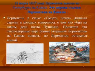 19 марта 1837 года Лермонтов выехал из Петербурга на Кавказ. Это первая ссылк